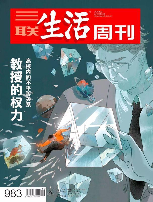 "The cover story ""Professor's Power"" of the popular magazine Lifeweekin China"
